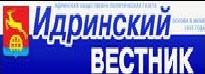 Газета «Идринский вестник»