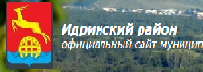 Администрации Идринский район